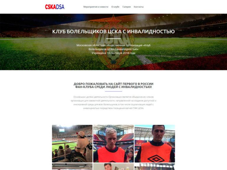 Запуск сайта нашего клуба